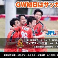 【ヴィアティン三重】JFL 第19回日本フットボールリーグ1stステージ第六節 HOME HondaFC戦
