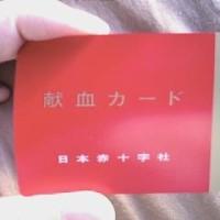 献血してきました。