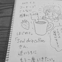 コーヒーに初めて感動