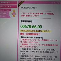 4/25・・・ひるおびプレゼン(本日深夜0時まで)