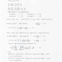 2次正方行列の逆行列 ~その一般形