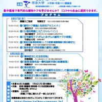 院緩和 夏季公開講義(2日間9コマ)のお知らせ
