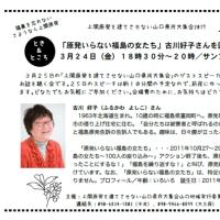 【3.25県民大集会】いよいよ『上関原発を建てさせない山口県民大集会2017』開催!!