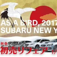 2017年!新春SUBARU初売りフェア!
