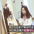 旅行中の26歳の中国人女性行方不明(札幌市~旭川市???)