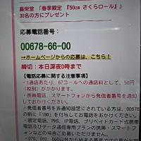 3/28・・・ひるおび!プレゼント(本日深夜0時まで)