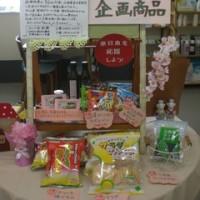 『キープ&ショップほっとるーむくろグリ』東日本応援フェア