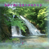 『 谷神と瀧に友在り不死なりき 』つれづれ575qt2412