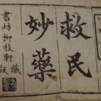 徳川光圀の酒(3)