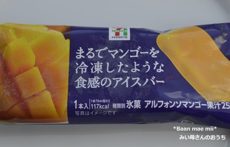 セブンプレミアムの『まるでマンゴーを冷凍したような食感のアイスバー』