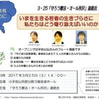 「守ろう憲法・オール所沢」シンポジュームに参加を!