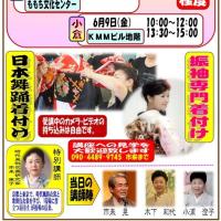 福岡、「舞踊と振袖の着付け専門講座」日程決まる!