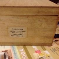 ビンテージ、軽井沢・21
