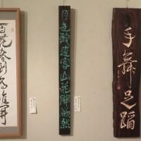楽書き雑記「木彫・書道・水墨画=米寿の個展にびっくり」