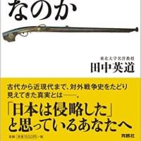 田中英道著『日本の戦争 何が真実なのか』(育鵬社)