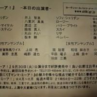 またまた、マンマ・ミーア!(芸術鑑賞会)【花束贈呈簡単レポあり】