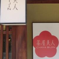 北陸・金沢の東茶屋街の「のれん」