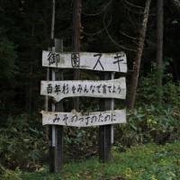 御園神社/北海道栗山町(MIsono Jinja,Kuriyama,Hokkaido Japan)