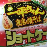 どんな味?一平ちゃん ショートケーキ味(^^;