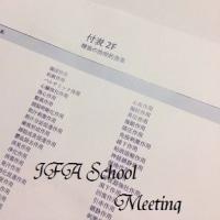 IFAスクールミーティング