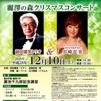 麗澤の森クリスマスコンサート 「出演:前田憲男トリオ&岩崎宏美」