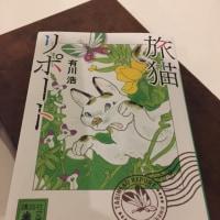 読書_旅猫リポート