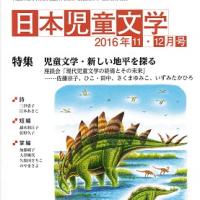 日本児童文学11・12月号