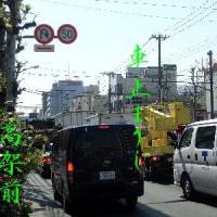 3607・明治通り京成押上線