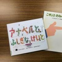12月15日(木)・読み聞かせ