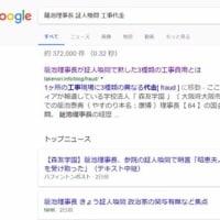 Google検索でSEO1位を奪取した!!