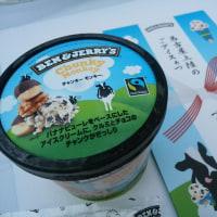 Ben&Jerryから名古屋上陸のごアイスぁつ