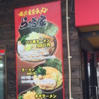 都岡の横浜家系ラーメン らっち家