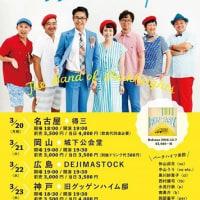 パークハイツ楽団「FANTASY」@十条シネカフェ・ソト(ネタバレ注意 2017.2.19)