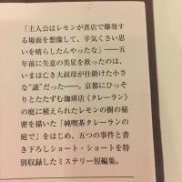 読書_喫茶店タレーランの事件簿4