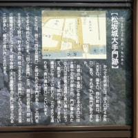 松阪路~その②墓参りと松坂城