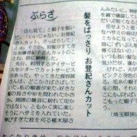 続 「ぷらざ」の素敵なお話