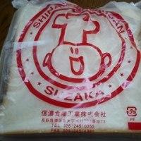 信濃食産工業株式会社。