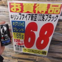 #ファイア新豆100%ブラック