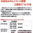 仙元山オムニコート改修工事完了と利用開始日について