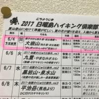6月4日(日)…大崩山!