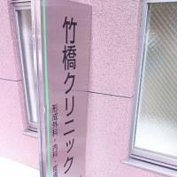竹橋クリニック