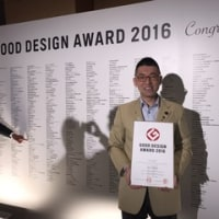 2016年度 GOOD DESIGN AWARD 受賞!