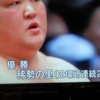 稀勢の里・涙の優勝!