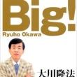 大川隆法総裁「否定的な考え方を変えてみよう」
