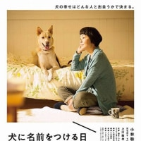 ついに前橋でも上映会 「犬に名前をつける日」