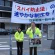 塚本幼稚園の籠池理事長と民進党の松原議員との関係は?