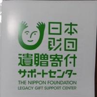 「遺贈寄付」のパンフレット貰ってみた