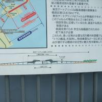 東京ゲートブリッジ・