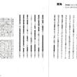 湾岸戦争におけるニューウェーブの役割~荻原裕幸「日本空爆 1991」を題材として (資料)