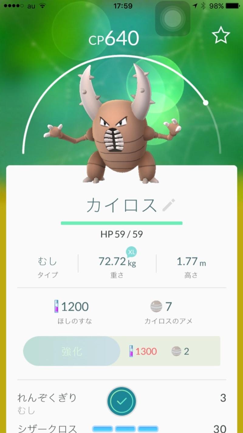 #ポケモンGO!新横浜の横浜銀行前で、#レアポケモン、#カイロスゲット!